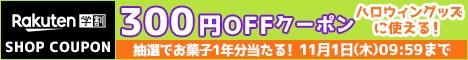 【楽天学割】サマーキャンペーン!楽天学割会員限定最大600円オフクーポンプレゼント!