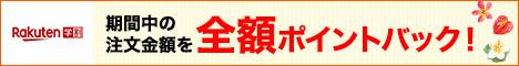 <楽天学割>バレンタイン期間中に楽天学割会員限定333円オフクーポンプレゼント!