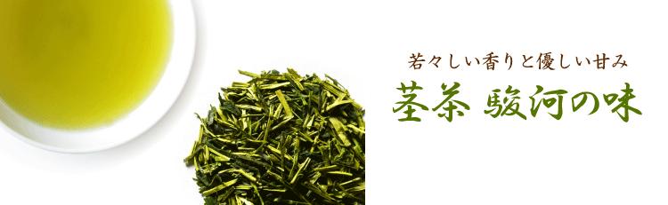くき茶駿河の味 茎茶 棒茶