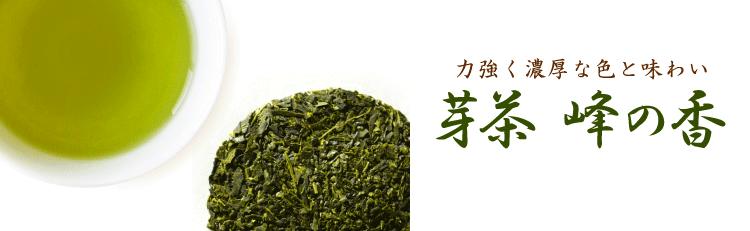 芽茶峰の香