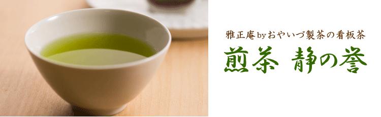 雅正庵byおやいづ製茶 一番人気の深蒸し煎茶 静の誉