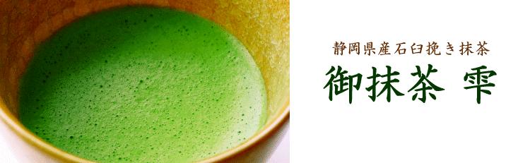 静岡県産抹茶 雫30g 缶付き 石臼挽き