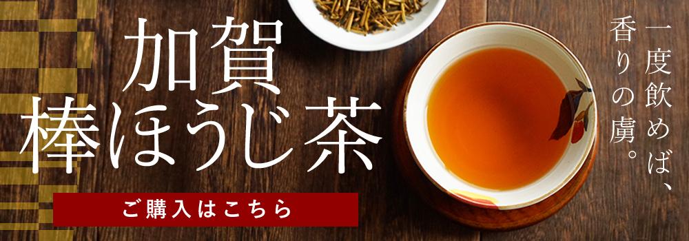 加賀棒ほうじ茶 おやいづ製茶 雅正庵