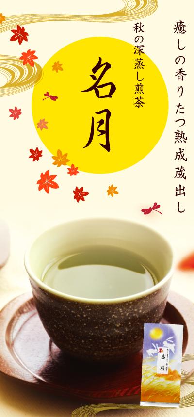 秋の限定蔵出し茶 名月 深むし 静岡茶