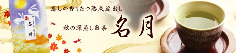 秋の深蒸し煎茶 名月80g 季節限定