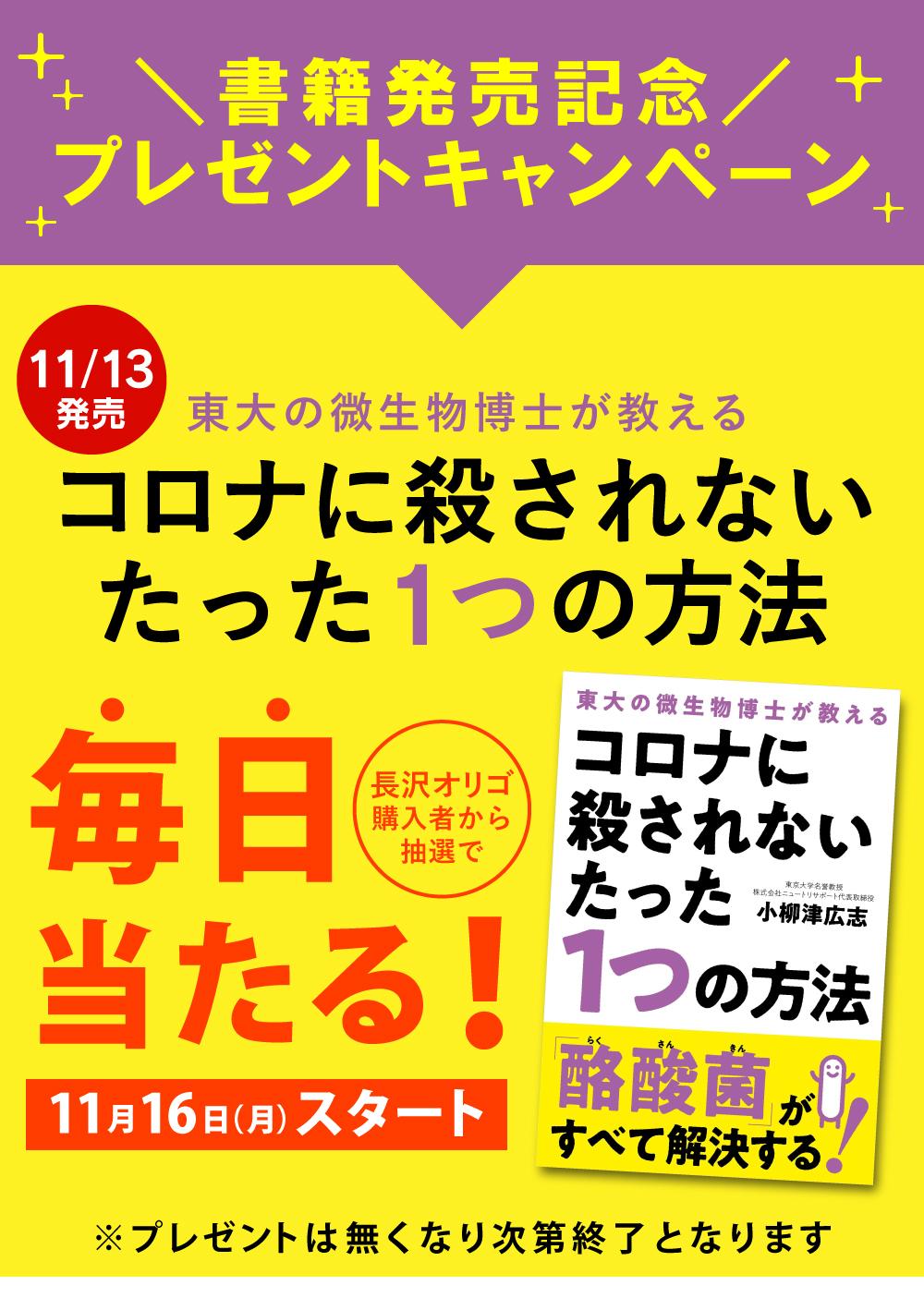 長沢オリゴ関連書籍 コロナに殺されないたった1つの方法 発売記念キャンペーン