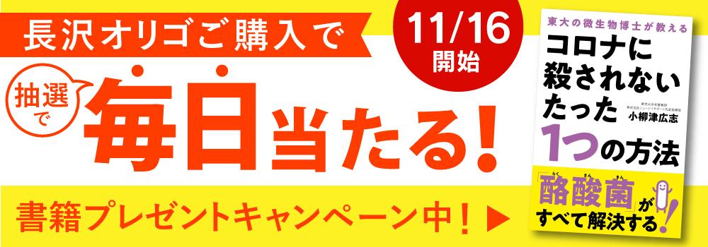 長沢オリゴ関連書籍発売キャンペーン