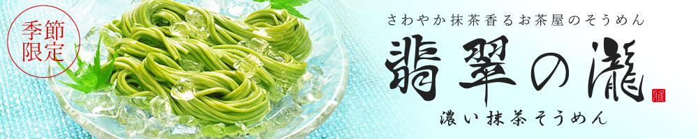 濃い抹茶そうめん 夏 限定 食品 素麺 乾麺 仏事 お中元 熨斗包装