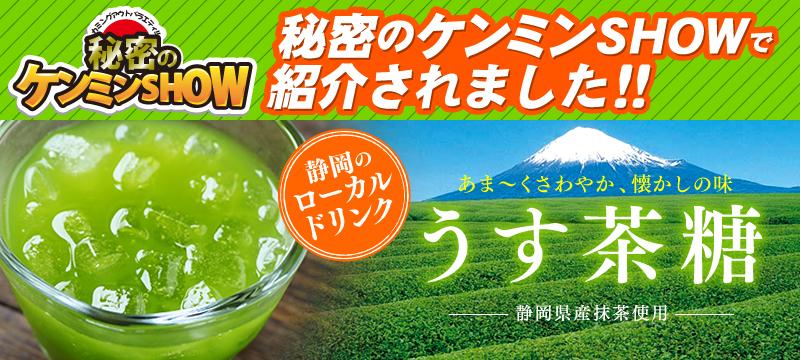 うす茶糖 ウス茶糖 静岡 ローカル 抹茶 薄茶 グリーンティー
