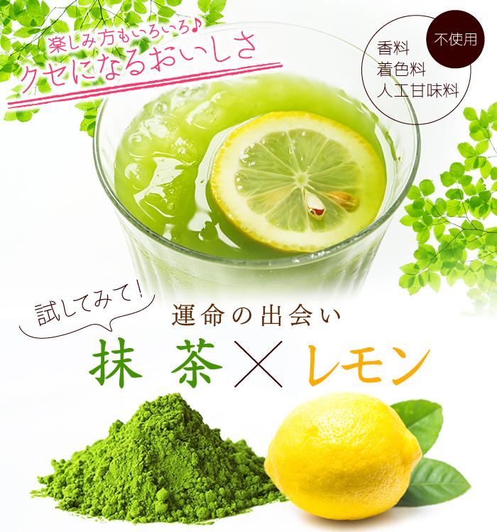 抹茶 檸檬 まっちゃレモン