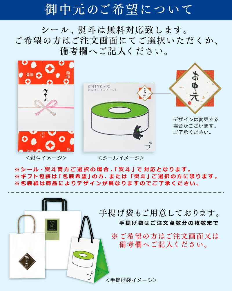 お中元・夏ギフト特集2019 無料特典