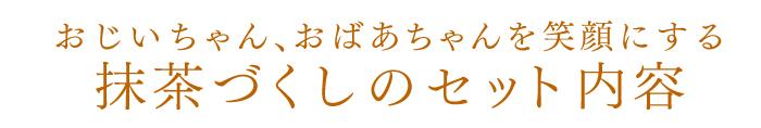 雅正庵の敬老の日ギフト 抹茶竹かごスイーツ詰め合わせ 竹久夢二の椿風呂敷ラッピング 送料無料