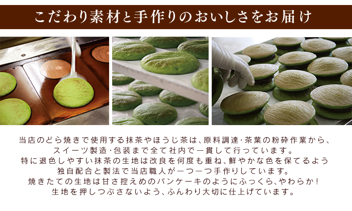 静岡抹茶&ほうじ茶焼き芋どら焼き8個詰め合わせ