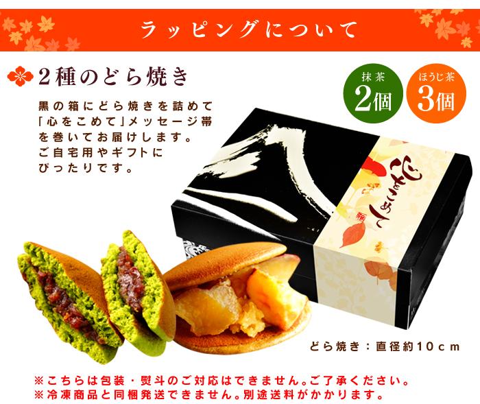 静岡抹茶&ほうじ茶焼き芋どら焼き5個詰め合わせ