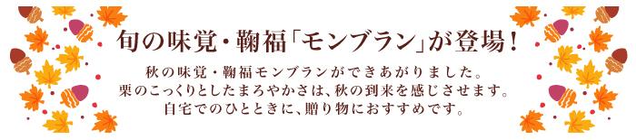 敬老の日ギフト 季節の生クリーム大福鞠福 モンブラン6個入 秋スイーツ 栗 マロン 冷凍