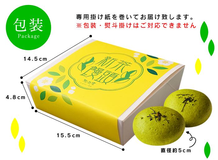 2019 新茶まんじゅう6個箱入り 饅頭