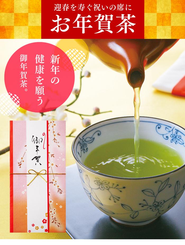 静岡県産御年賀茶100g 深蒸し煎茶
