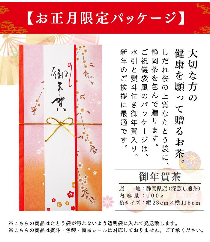 静岡県産御年賀茶80g 深蒸し煎茶
