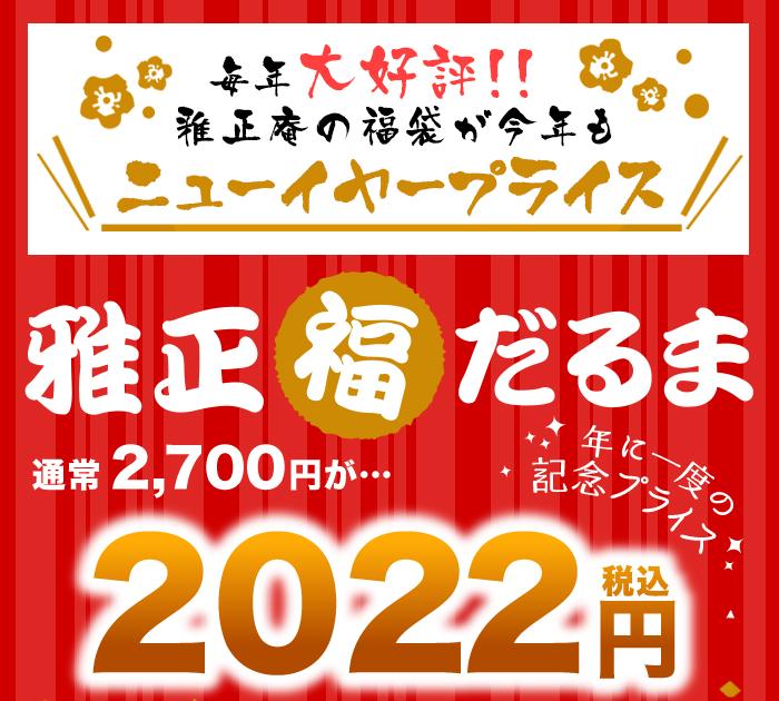 雅正庵オリジナル 福だるま 2021年福袋