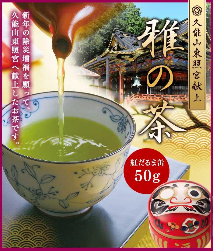 久能山東照宮 国宝 御祈祷茶 深蒸し煎茶 雅の茶 だるま缶入り