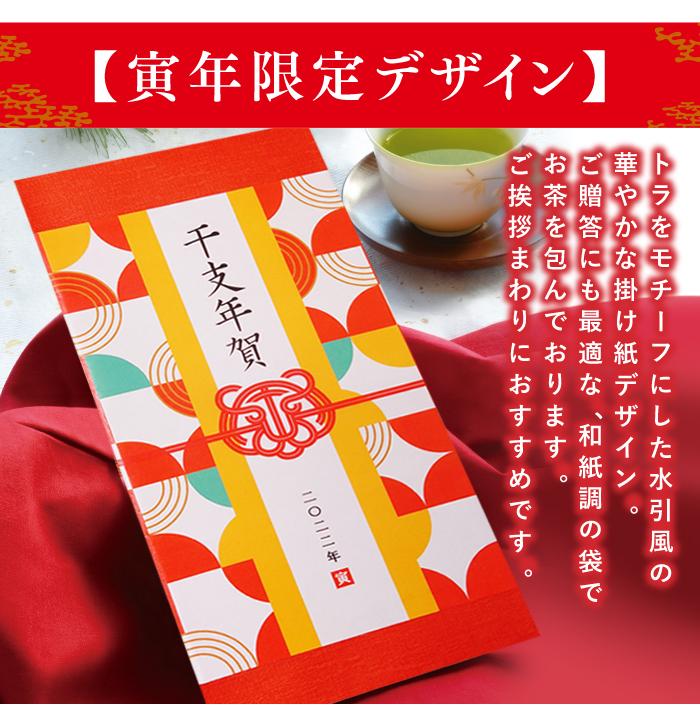 お年賀 ねずみ 子年限定デザイン 2020年 干支茶50g 深蒸し煎茶