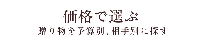 2019年雅正庵 抹茶スイーツギフト 価格別で探す