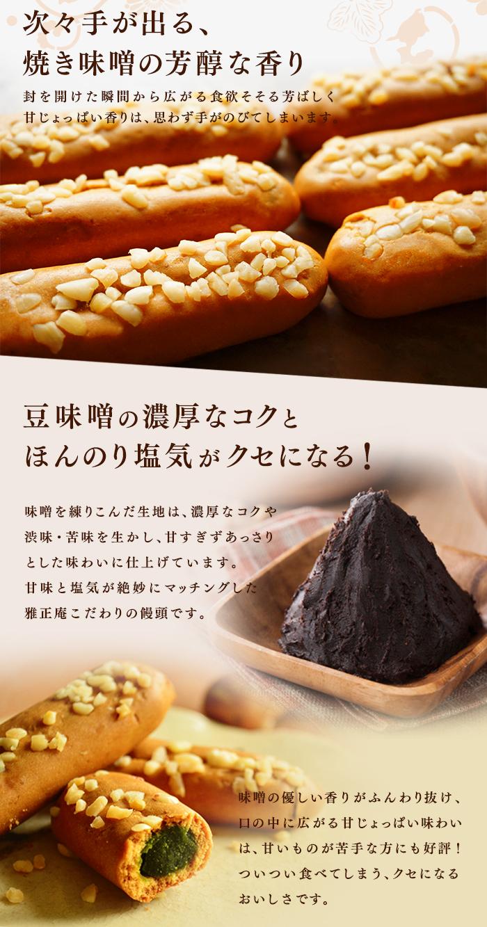 駿府ブケショハット 八丁味噌