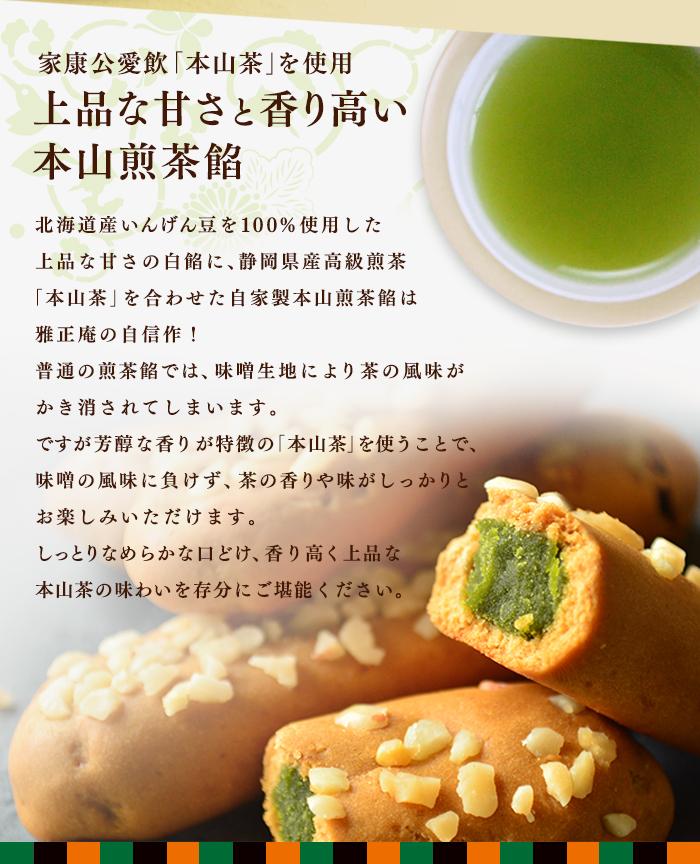 駿府ブケショハット 本山茶