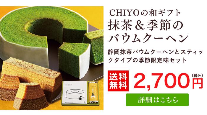 雅正庵のお歳暮特集 グルメ大賞受賞 静岡抹茶バウムクーヘン3箱まとめ買い