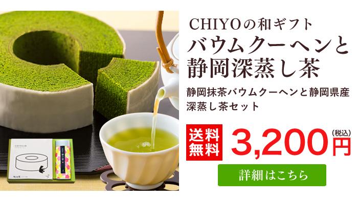 雅正庵のお歳暮特集 グルメ大賞受賞 静岡抹茶バウムクーヘン5箱まとめ買い