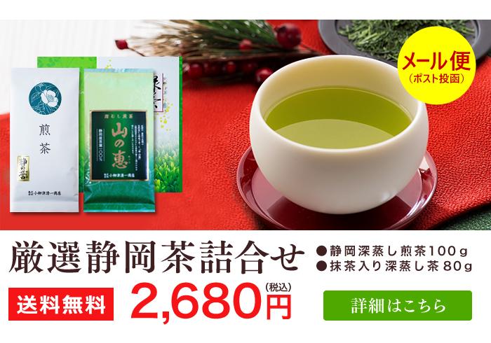 2018年雅正庵のお歳暮特集 お茶屋のフィナンシェ 茶蘇抹茶16個詰め合わせ