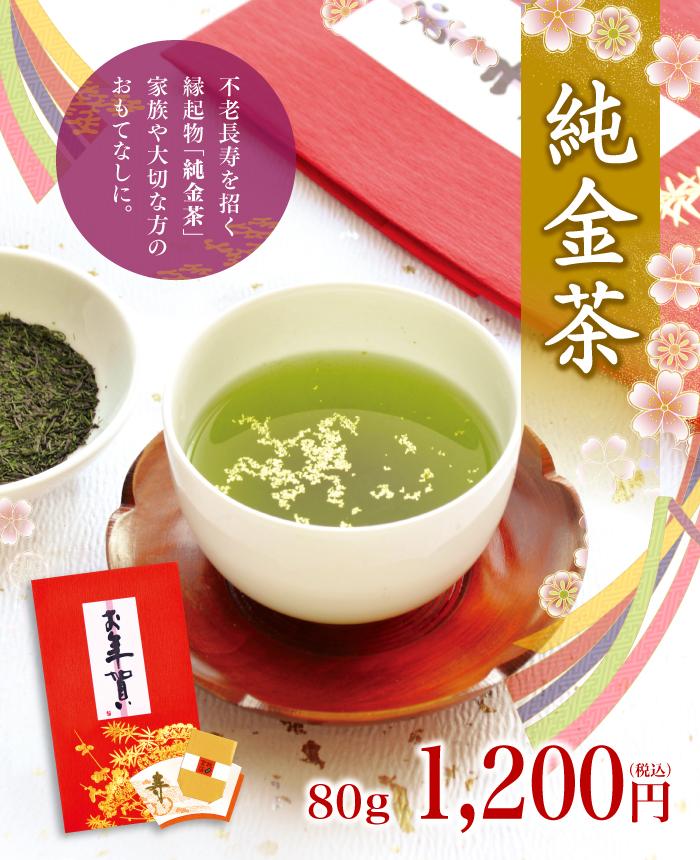 純金茶 お年賀