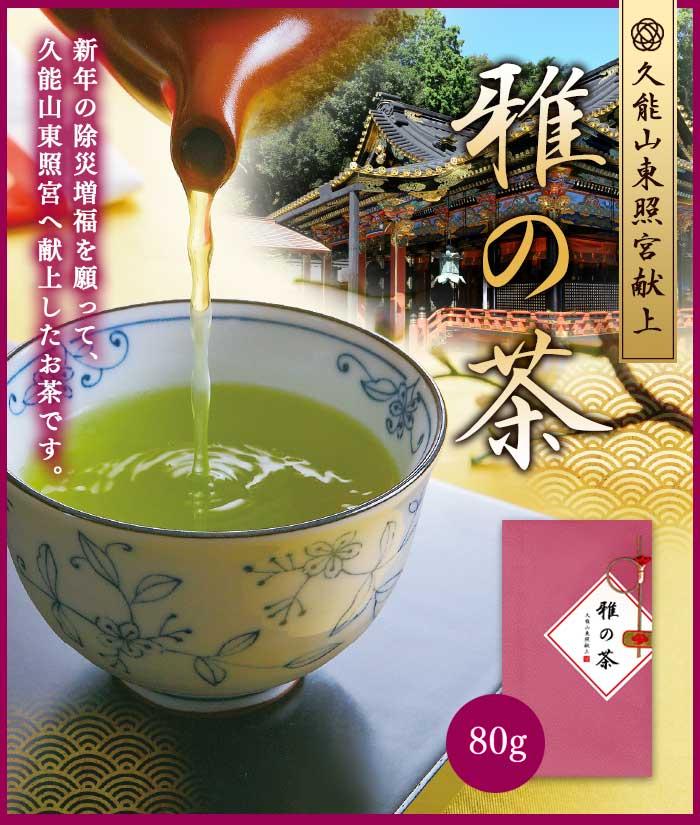 久能山東照宮祈祷 雅の茶