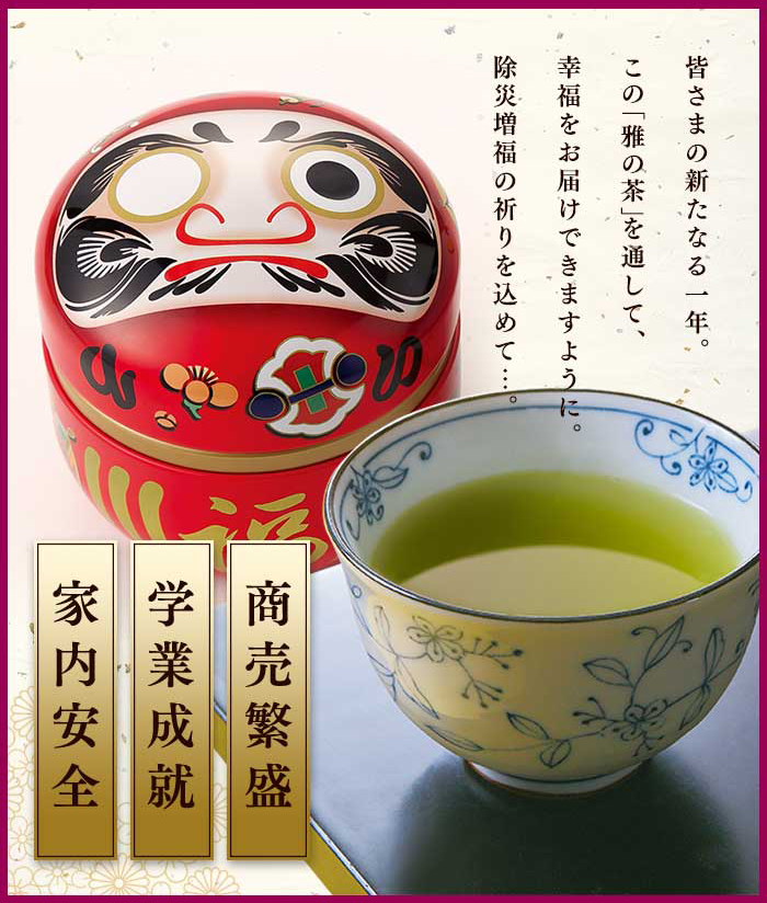 雅の茶 縁起物