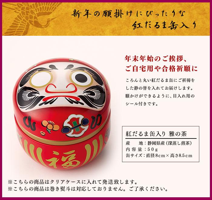 雅の茶 だるま缶入りの包装