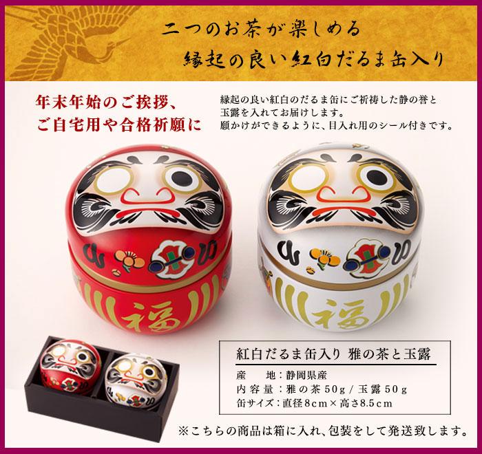 雅の茶 だるま缶入り2本の包装