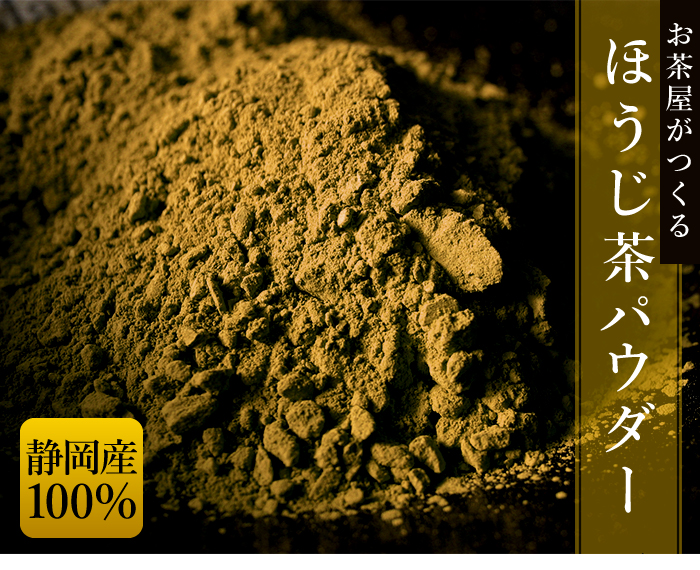 水に溶けやすい静岡県産ほうじ茶粉末100g
