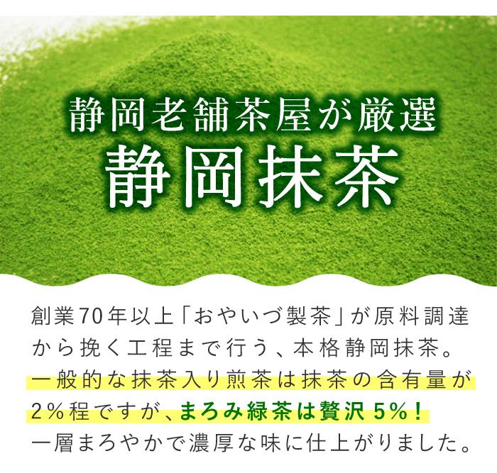 まろみ緑茶 500g お茶パック付き