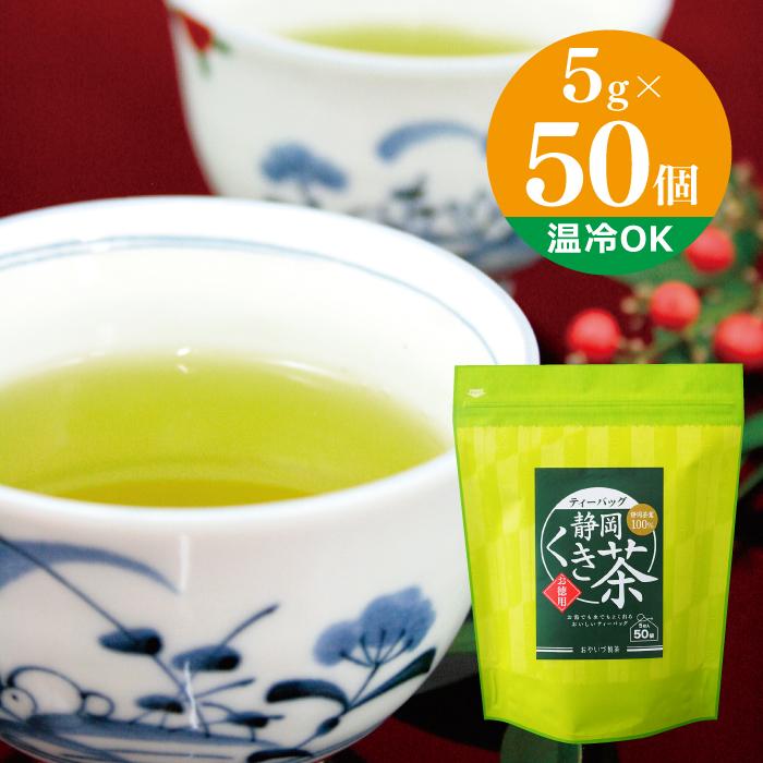 お徳用 静岡くき茶ティーバッグ 大容量 TB 緑茶 日本茶 お得 たっぷりサイズ