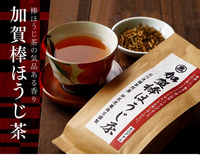 加賀棒ほうじ茶 石川県 リーフ 茶葉70g