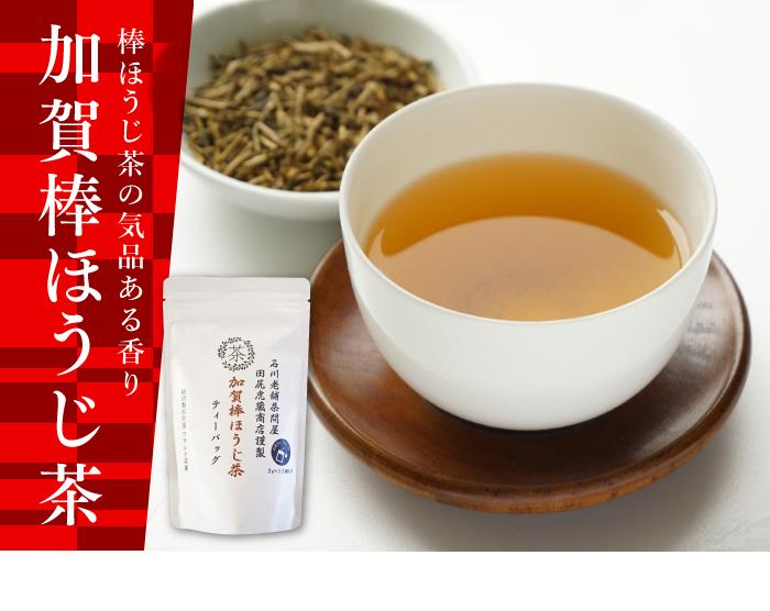 加賀棒ほうじ茶ティーバッグ2g15個 石川県