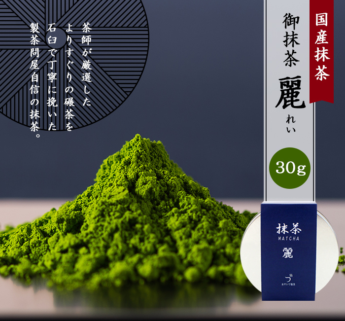 抹茶 麗30g 茶道 お稽古用 抹茶パウダー 業務用 自宅用