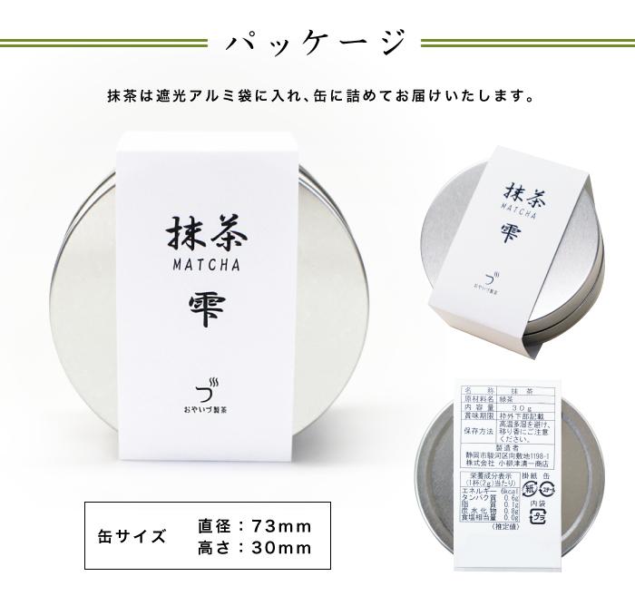 抹茶 雫30g 茶道 お稽古用 抹茶パウダー 業務用 自宅用