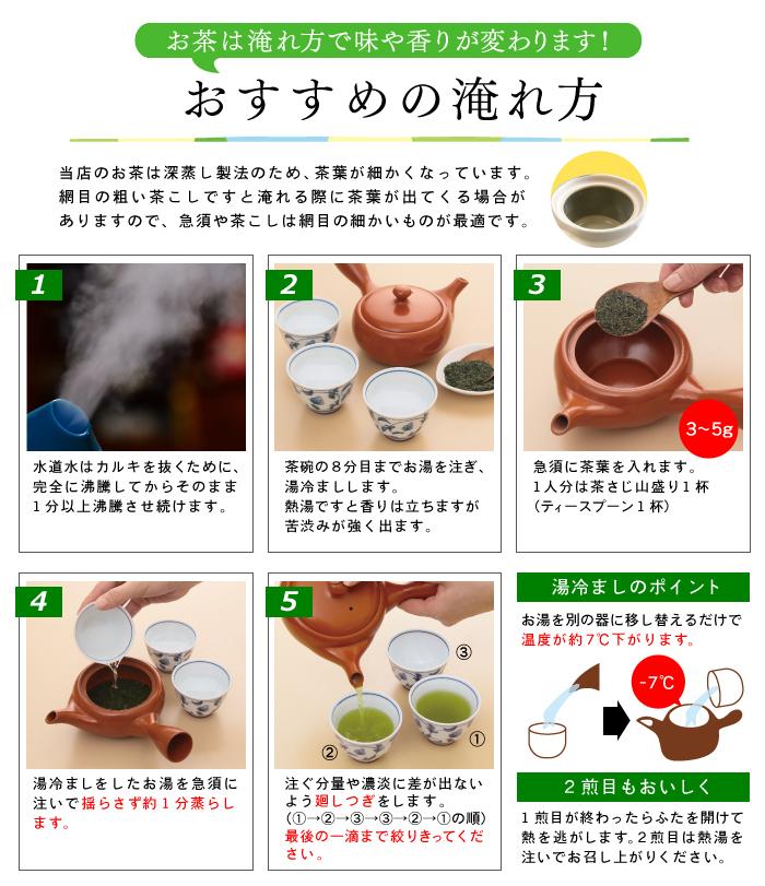 おやいづ製茶直伝深蒸し煎茶のおいしい淹れ方