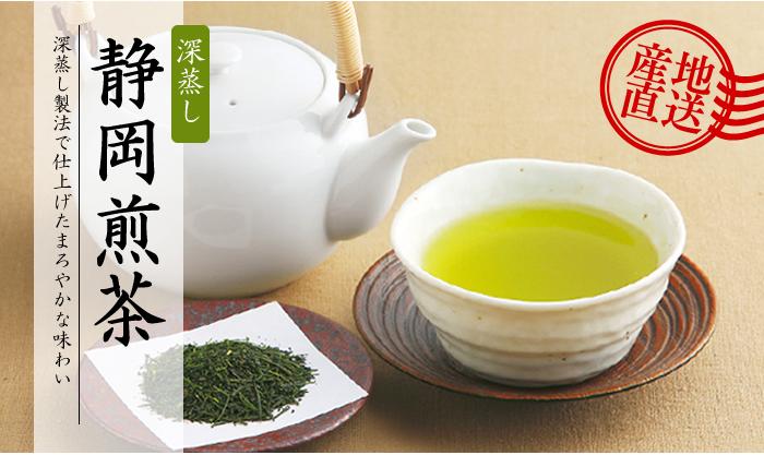 おやいづ製茶の深蒸し茶