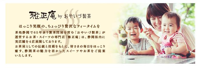 雅正庵byおやいづ製茶