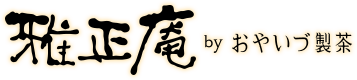 雅正庵 byおやいづ製茶