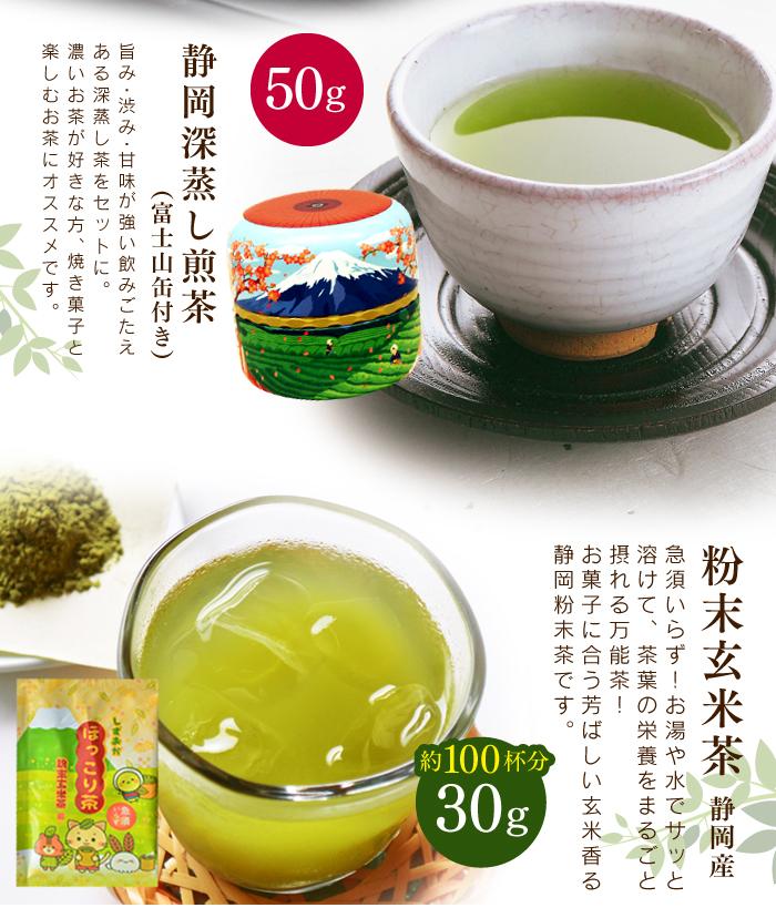 竹かご抹茶スイーツと静岡茶詰合わせ 送料無料 豪華水引風呂敷ラッピング