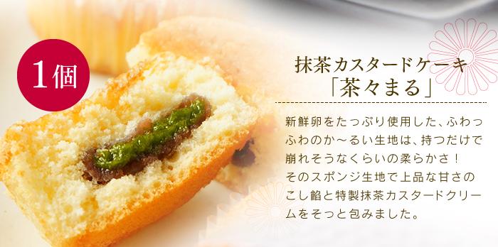 雅正庵の竹かごギフト鶴 抹茶スイーツ6種と抹茶ラテ詰め合わせ 風呂敷ラッピング