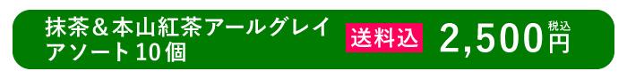 帰省土産 おみやげ フィナンシェ 焼き菓子 茶蘇抹茶と本山紅茶アールグレイフィナンシェ10個